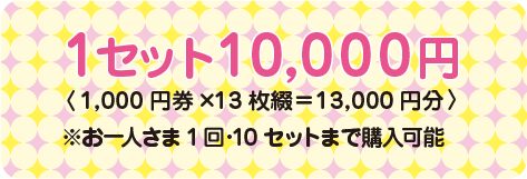 1セット10,000円
